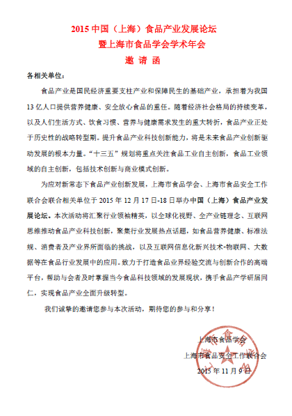 2015中国(上海)食品产业发展论坛