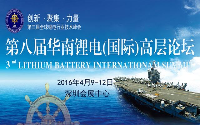 第八届华南锂电(国际)高层论坛