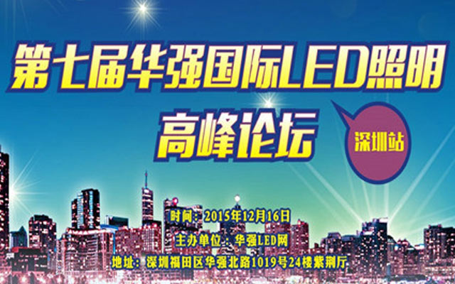 第七届华强国际LED照明高峰论坛