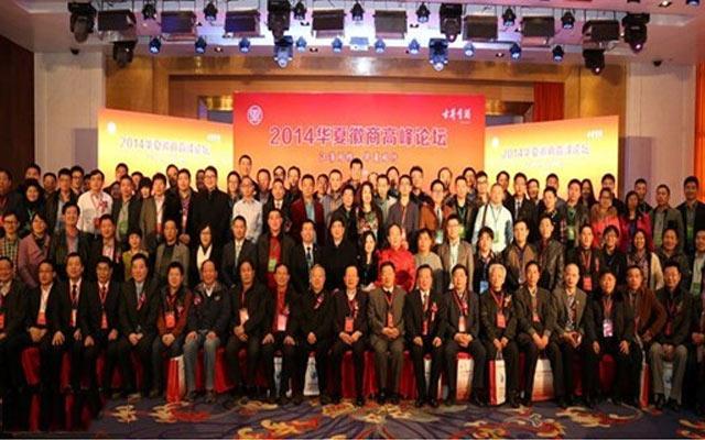 2015华夏徽商高峰论坛