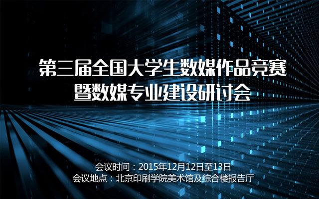 第三届全国大学生数媒作品竞赛暨数媒专业建设研讨会