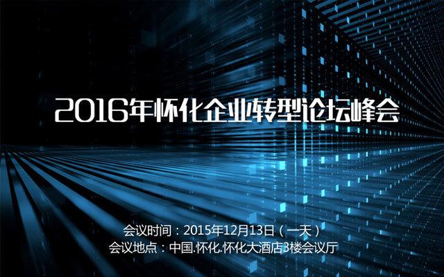 2016年怀化企业转型论坛峰会