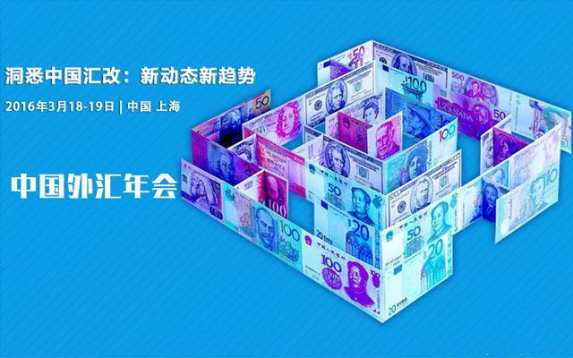中国外汇年会(FUC 2016)