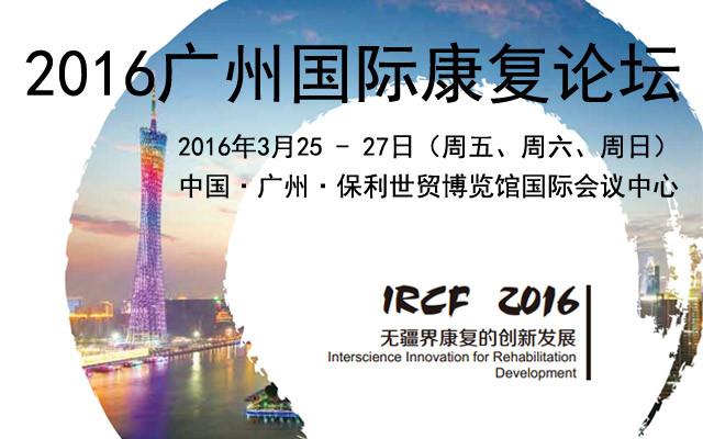 2016 广州国际康复论坛