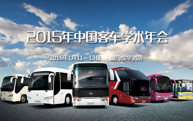 2015年中国客车学术年会