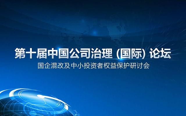 第十届中国公司治理(国际)论坛