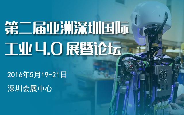 第二届亚洲(深圳)国际工业4.0 展暨论坛