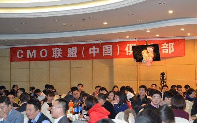 CMO联盟(中国)俱乐部2015年会