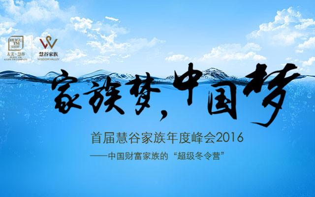 首届慧谷家族年度峰会2016