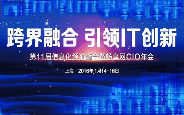 第11届信息化领袖峰会暨上海CIO年会
