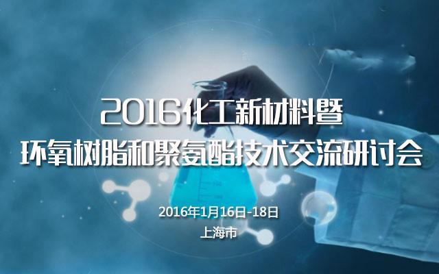 2016化工新材料暨环氧树脂和聚氨酯技术交流研讨会