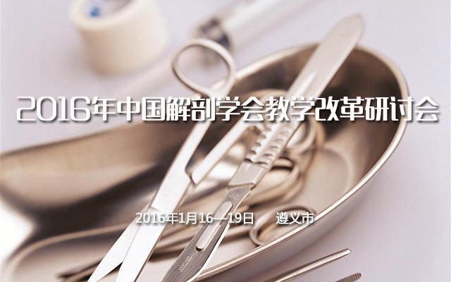 2016年中国解剖学会教学改革研讨会