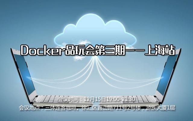 Docker品玩会第三期——上海站