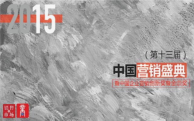 2015(第十三届)中国营销盛典