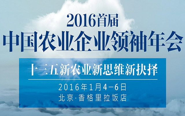 2016首届中国农业企业领袖年会