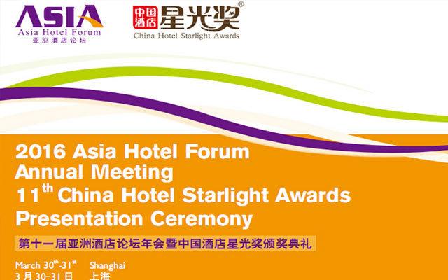 第十一届亚洲酒店论坛年会暨中国酒店星光奖颁奖典礼