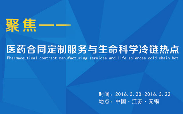 CLCC中国医药生命科学冷链服务高峰论坛