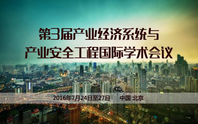 第3届产业经济系统与产业安全工程国际学术会议(IEIS'2016)