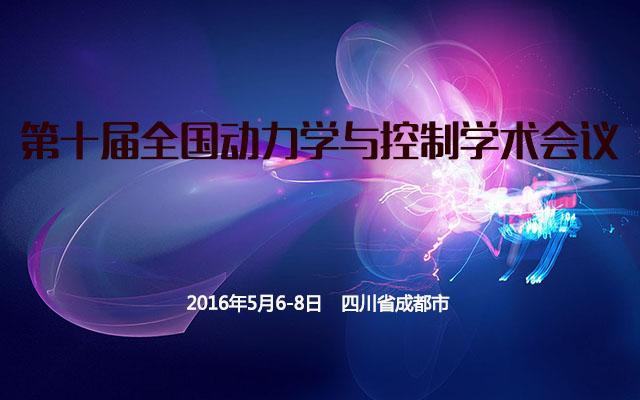 第十届全国动力学与控制学术会议