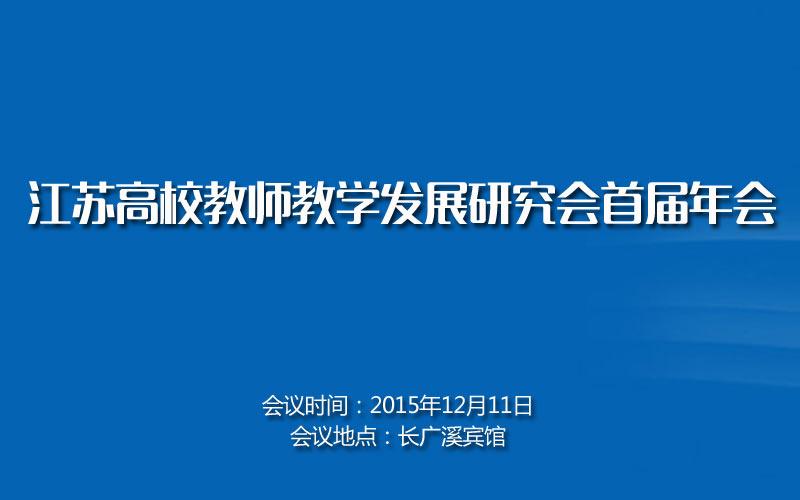 江苏高校教师教学发展研究会首届年会