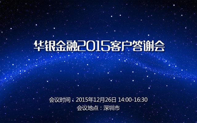 华银金融2015客户答谢会
