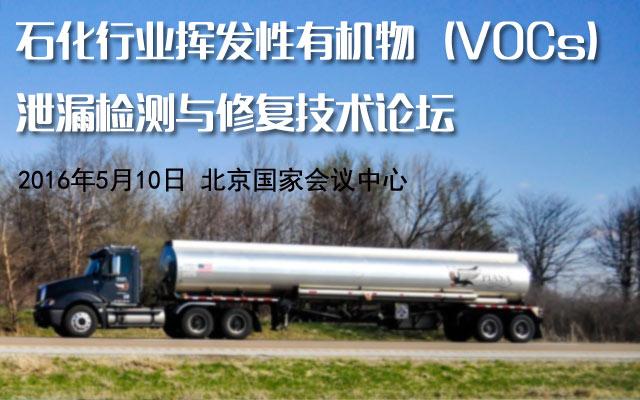 石化行业挥发性有机物(VOCs)泄漏检测与修复技术论坛