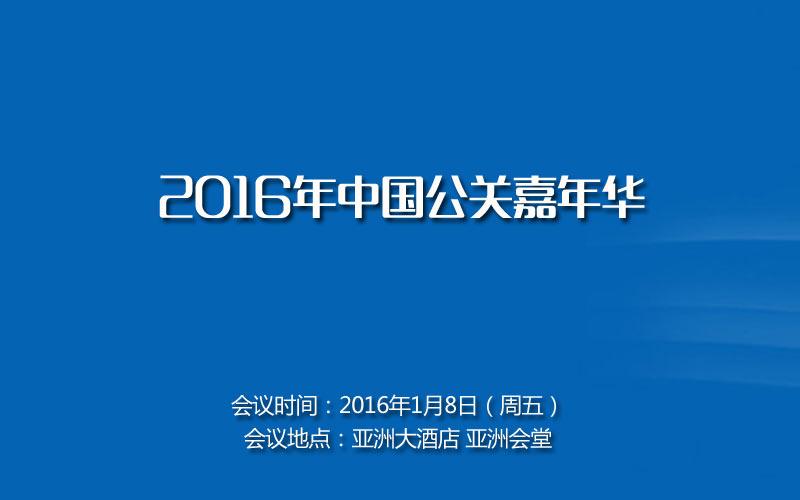 2016年中国公关嘉年华