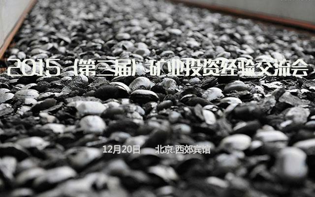 2015(第三届)矿业投资经验交流会