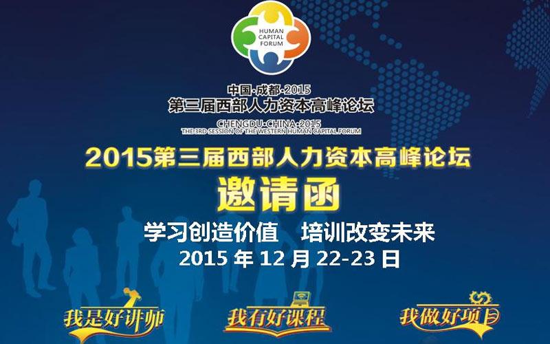 2015第三届西部人力资本高峰论坛