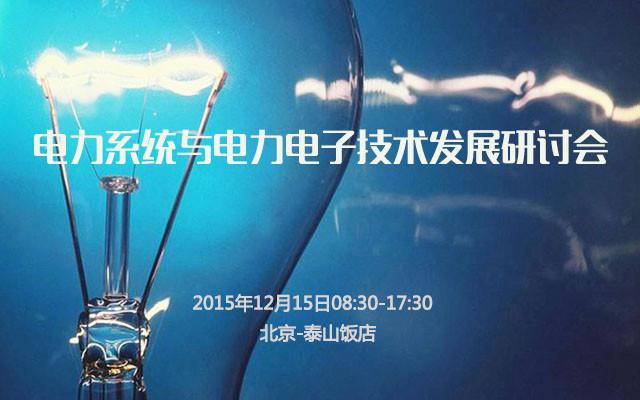 电力系统与电力电子技术发展研讨会