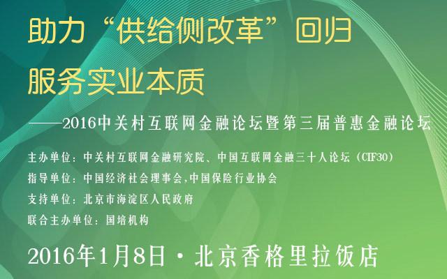 2016中关村互联网金融论坛暨第三届普惠金融论坛