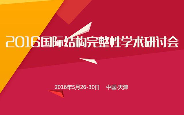 2016国际结构完整性学术研讨会
