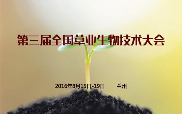 第三届全国草业生物技术大会