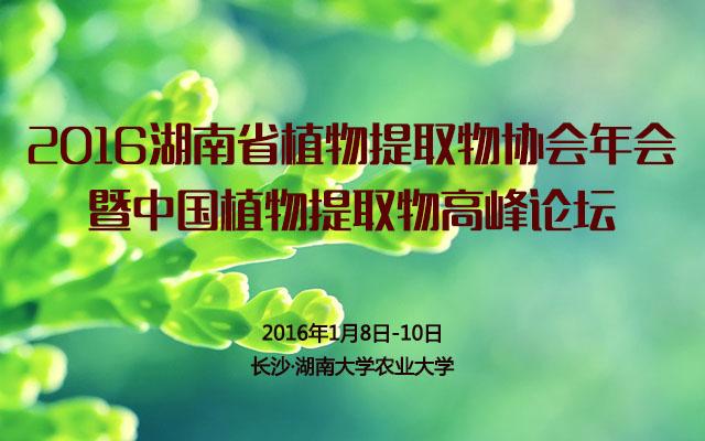 2016年湖南省植物提取物协会年会暨中国植物提取物高峰论坛