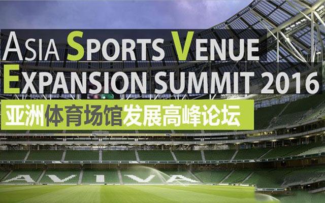 2016第三届亚洲体育场馆设计与技术高峰论坛