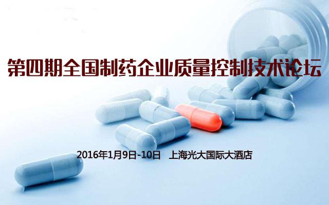 第四期全国制药企业质量控制技术论坛