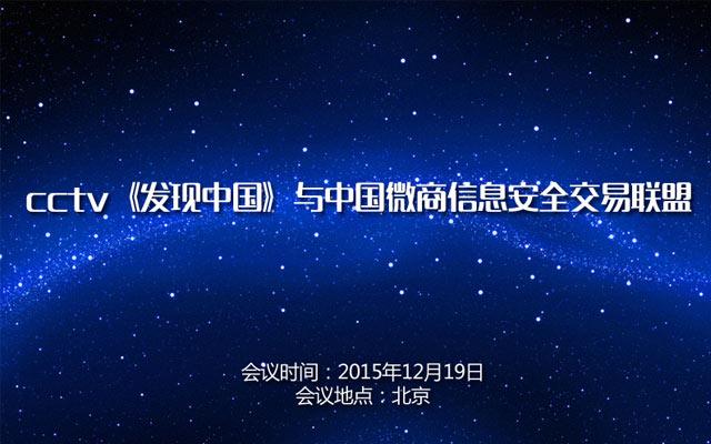 cctv《发现中国》与中国微商信息安全交易联盟