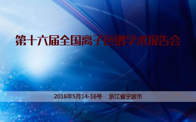 第十六届全国离子色谱学术报告会