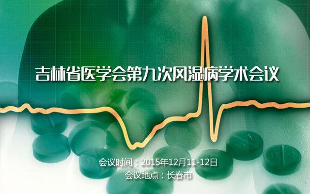 吉林省医学会第九次风湿病学术会议