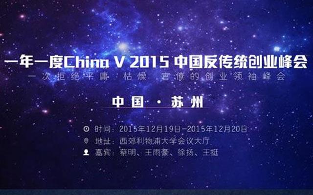 一年一度China V 2015中国反传统创业峰会