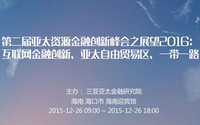 第二届亚太资源金融创新峰会