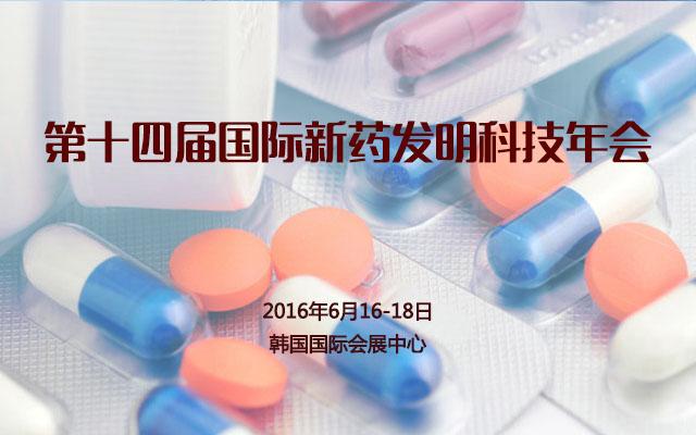 第十四届国际新药发明科技年会