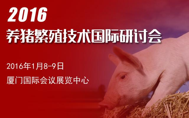 2016养猪繁殖技术国际研讨会