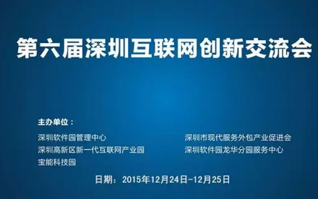 第六届深圳互联网创新交流会