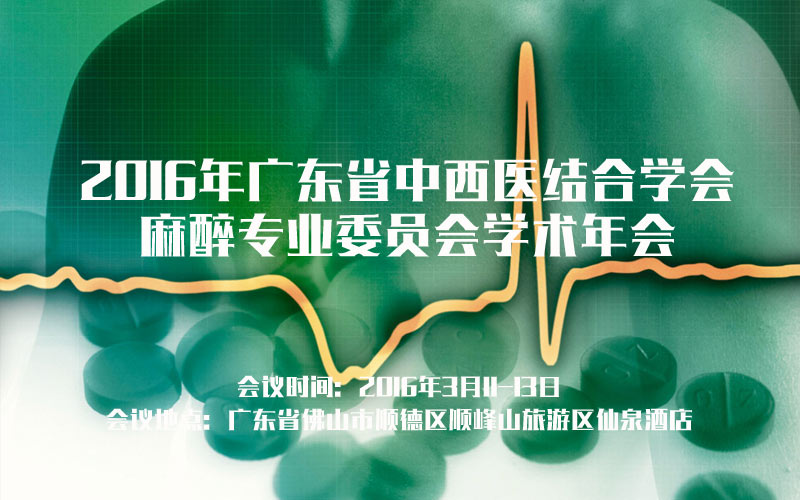 2016年广东省中西医结合学会麻醉专业委员会学术年会