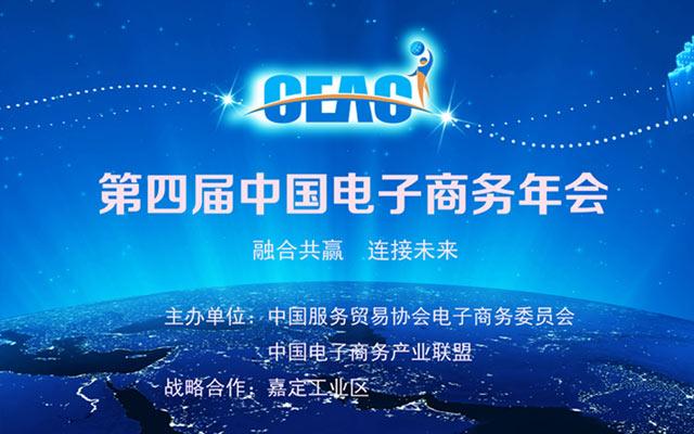 第四届中国电子商务年会