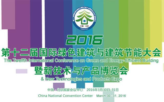 2016第十二届国际绿色建筑与建筑节能大会暨新技术与产品博览会