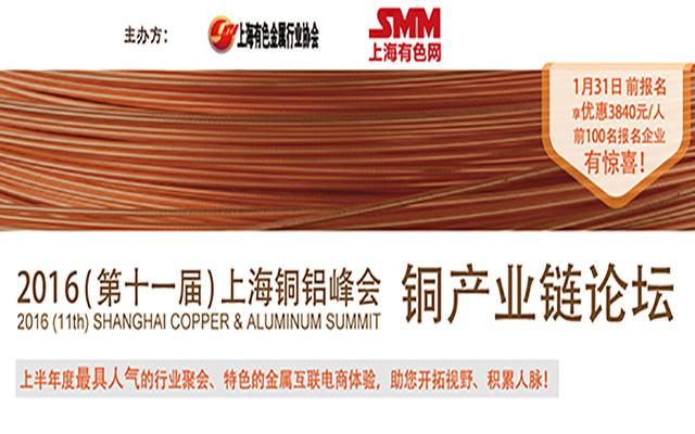 2016(第十一届)上海铜铝峰会暨铜产业链论坛