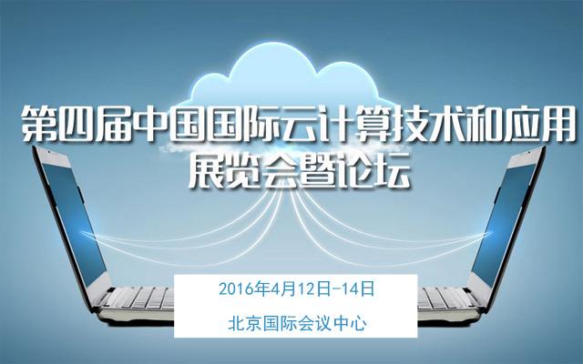 第四届中国国际云计算技术和应用展览会暨论坛