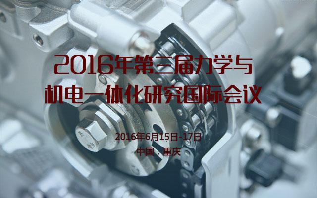2016年第三届力学与机电一体化研究国际会议